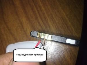 Подключаем провода