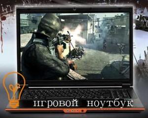 Игровая видеокарта