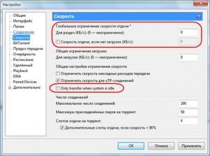 Настройки скорости uTorrent