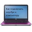 Как подключить ноутбук к компьютеру