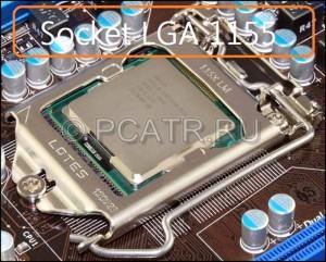 Разъём процессора LGA1155