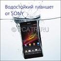 Водостойкий планшет от Sony