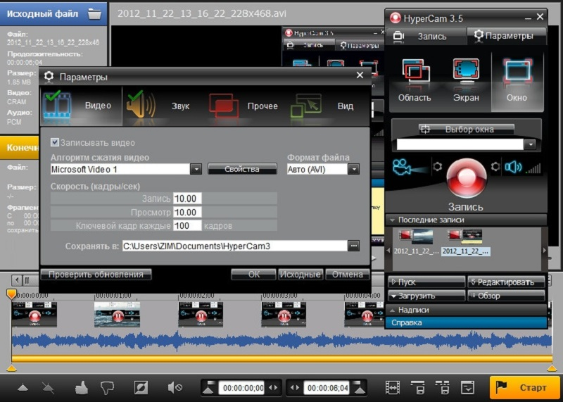 Видеозаписи программа с экрана