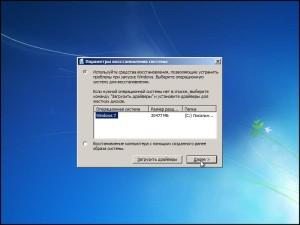 Выбираем операционную систему для восстановления