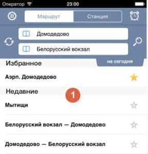 Интерфейс Туту.электрички