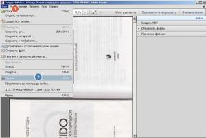 Печать документа в Adobe Reader