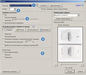 Настройка печати Adobe Reader