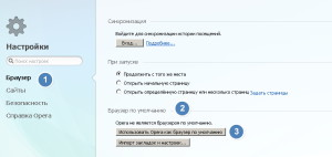 Назначаем Опера браузером по умолчанию