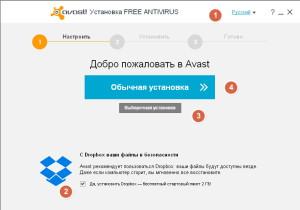 Установка Avast