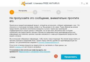 Пользовательское соглашение Avast
