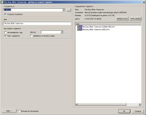 Настраиваем скачивание файлов в Utorrent