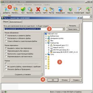 Winrar - извлечение файлов