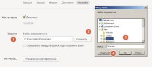 Настраиваем папку загрузки в Яндекс браузере
