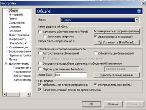 Руссификация uTorrent