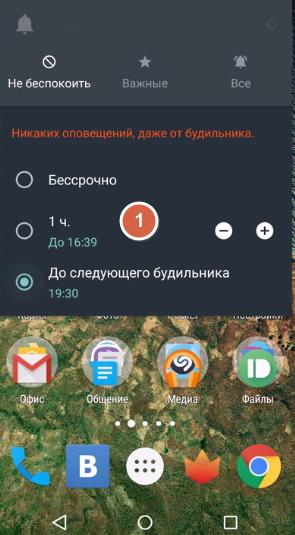 Режим не беспокоить андроид 5 лолипоп