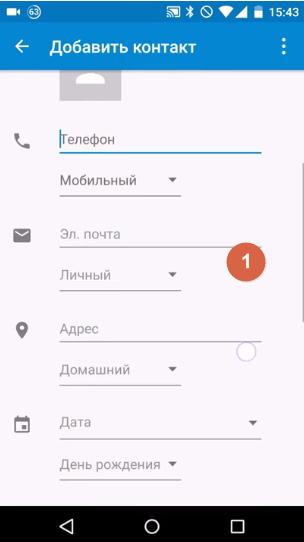 Карточки контактов в андроид 5 лолипоп
